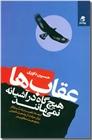 خرید کتاب عقاب ها هیچ گاه در آشیانه نمی مانند از: www.ashja.com - کتابسرای اشجع