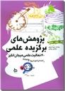 خرید کتاب پژوهش های برگزیده علمی از: www.ashja.com - کتابسرای اشجع