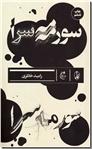 خرید کتاب سورمه سرا از: www.ashja.com - کتابسرای اشجع