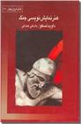 خرید کتاب هنر نمایش نویسی جنگ از: www.ashja.com - کتابسرای اشجع