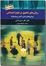خرید کتاب روش های تحقیق در علوم اجتماعی 3 از: www.ashja.com - کتابسرای اشجع