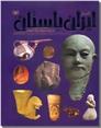 خرید کتاب آثار ایران باستان از: www.ashja.com - کتابسرای اشجع