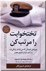 خرید کتاب تختخوابت را مرتب کن از: www.ashja.com - کتابسرای اشجع
