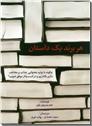 خرید کتاب هر برند 1 داستان از: www.ashja.com - کتابسرای اشجع