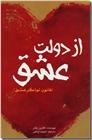 خرید کتاب از دولت عشق از: www.ashja.com - کتابسرای اشجع