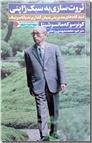 خرید کتاب ثروت سازی به سبک ژاپنی از: www.ashja.com - کتابسرای اشجع