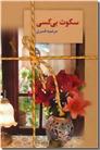 خرید کتاب سکوت بی کسی از: www.ashja.com - کتابسرای اشجع