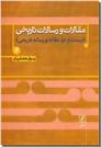 خرید کتاب مقالات و رسالات تاریخی از: www.ashja.com - کتابسرای اشجع