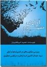 خرید کتاب مفهوم آزادی از: www.ashja.com - کتابسرای اشجع