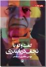 خرید کتاب گفت و گو با نجف دریابندری از: www.ashja.com - کتابسرای اشجع