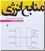 خرید کتاب منابع انرژی از: www.ashja.com - کتابسرای اشجع