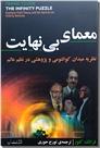 خرید کتاب معمای بی نهایت از: www.ashja.com - کتابسرای اشجع