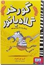 خرید کتاب گورخر گلادیاتور از: www.ashja.com - کتابسرای اشجع
