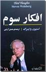 خرید کتاب افکار سوم از: www.ashja.com - کتابسرای اشجع