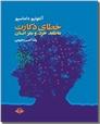 خرید کتاب خطای دکارت از: www.ashja.com - کتابسرای اشجع