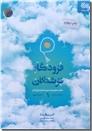 خرید کتاب فرودگاه فرشتگان - زیر شش سال از: www.ashja.com - کتابسرای اشجع