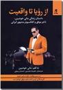 خرید کتاب از رویا تا هدف از: www.ashja.com - کتابسرای اشجع