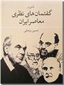 خرید کتاب تاملی بر گفتمان های نظری معاصر ایران از: www.ashja.com - کتابسرای اشجع