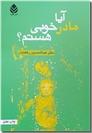 خرید کتاب آیا مادر خوبی هستم از: www.ashja.com - کتابسرای اشجع