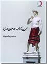 خرید کتاب این کتاب مجوز دارد از: www.ashja.com - کتابسرای اشجع
