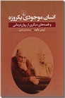 خرید کتاب انسان موجوی یک روزه از: www.ashja.com - کتابسرای اشجع