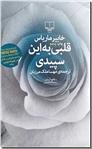 خرید کتاب قلبی به این سپیدی از: www.ashja.com - کتابسرای اشجع