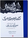 خرید کتاب گاه ناچیزی مرگ - ابن عربی از: www.ashja.com - کتابسرای اشجع