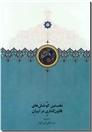 خرید کتاب نخستین کوشش های قانون گذاری در ایران از: www.ashja.com - کتابسرای اشجع