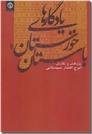 خرید کتاب یادگارهای خوزستان باستان از: www.ashja.com - کتابسرای اشجع