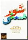 خرید کتاب شور هستی از: www.ashja.com - کتابسرای اشجع