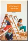 خرید کتاب بازی برای کودکان با نیازهای خاص از: www.ashja.com - کتابسرای اشجع
