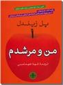 خرید کتاب من و مرشدم از: www.ashja.com - کتابسرای اشجع