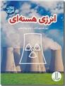 خرید کتاب انرژی هسته ای از: www.ashja.com - کتابسرای اشجع