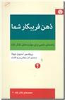 خرید کتاب ذهن فریبکار شما 2 از: www.ashja.com - کتابسرای اشجع