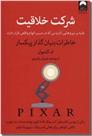 خرید کتاب شرکت خلاقیت از: www.ashja.com - کتابسرای اشجع