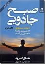 خرید کتاب صبح جادویی از: www.ashja.com - کتابسرای اشجع