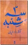 خرید کتاب سه شنبه از: www.ashja.com - کتابسرای اشجع