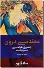 خرید کتاب مهندسی درون از: www.ashja.com - کتابسرای اشجع
