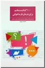 خرید کتاب 100 گام منظم برای درمان نارساخوانی از: www.ashja.com - کتابسرای اشجع