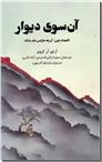 خرید کتاب آن سوی دیوار از: www.ashja.com - کتابسرای اشجع