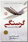 خرید کتاب گرسنگی از: www.ashja.com - کتابسرای اشجع