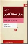 خرید کتاب آشنایی با روش مسئله گشایی از: www.ashja.com - کتابسرای اشجع