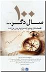 خرید کتاب 100 سال دگر... از: www.ashja.com - کتابسرای اشجع