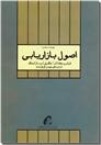 خرید کتاب اصول بازاریابی از: www.ashja.com - کتابسرای اشجع