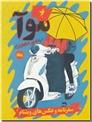 خرید کتاب موآ - سفرنامه از: www.ashja.com - کتابسرای اشجع