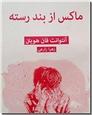 خرید کتاب ماکس از بند رسته از: www.ashja.com - کتابسرای اشجع