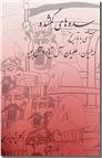 خرید کتاب سده های گمشده 3 - دیلیمان تا آل بویه از: www.ashja.com - کتابسرای اشجع