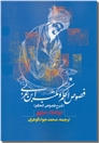 خرید کتاب فصوص الحکم و مکتب ابن عربی از: www.ashja.com - کتابسرای اشجع