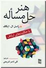 خرید کتاب هنر حل مساله از: www.ashja.com - کتابسرای اشجع