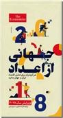 خرید کتاب جهانی از اعداد از: www.ashja.com - کتابسرای اشجع